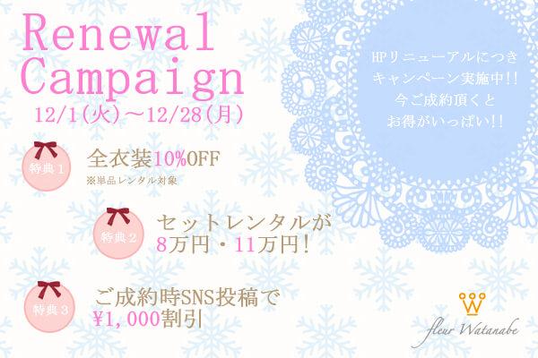 フルール12月キャンペーン