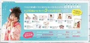 七五三の撮影&ご予約・キャンペーン!