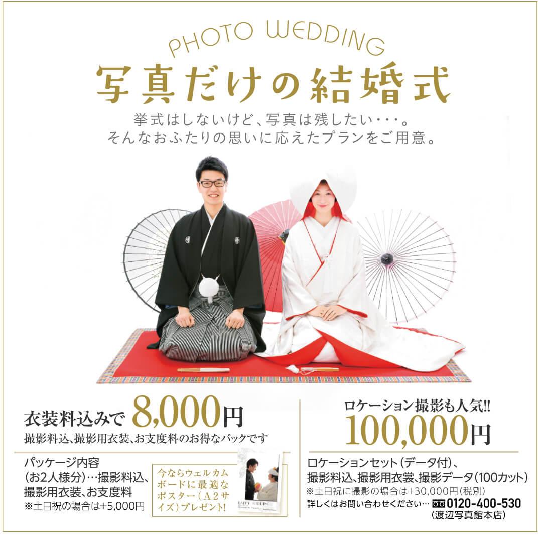 「写真だけの結婚式」