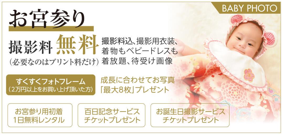 お宮参り記念フォト
