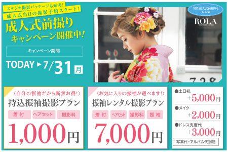 成人式前撮りキャンペーン情報-2017.07