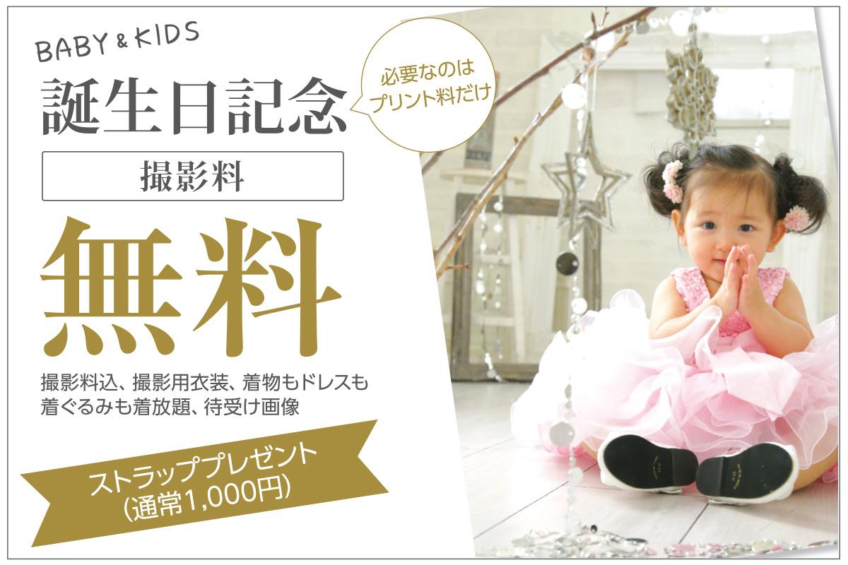 2017-11-お誕生日記念撮影キャンペーン