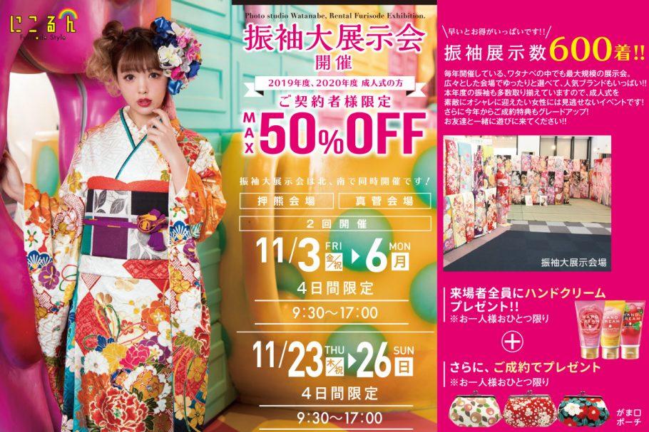 2017.11-レンタル振袖キャンペーン情報