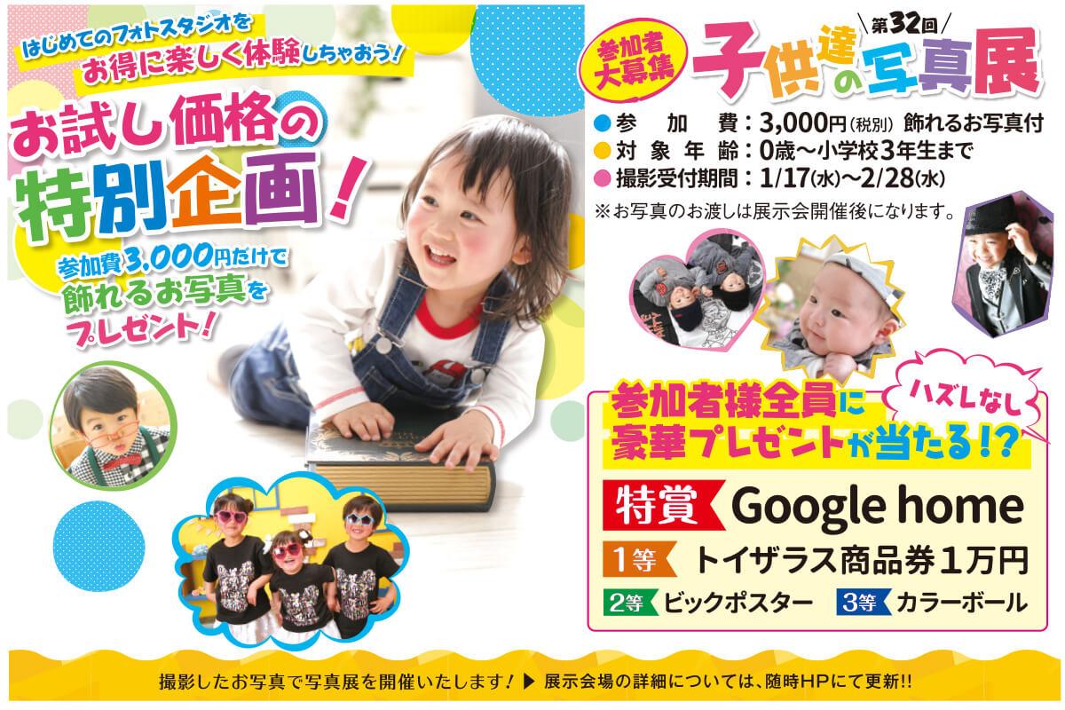 子供たちの写真展201801-折込情報