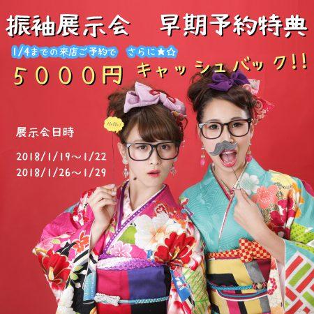 早期来場予約で5000円キャッシュバック!