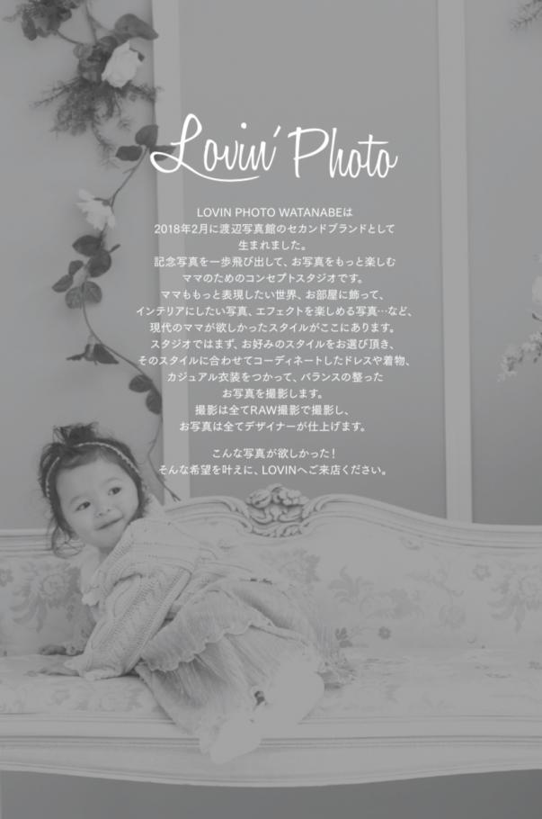選べる七五三スタイル② <LOVINスタイル>