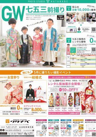 <飾りたい家族写真 無料イベント(5月20日まで)>