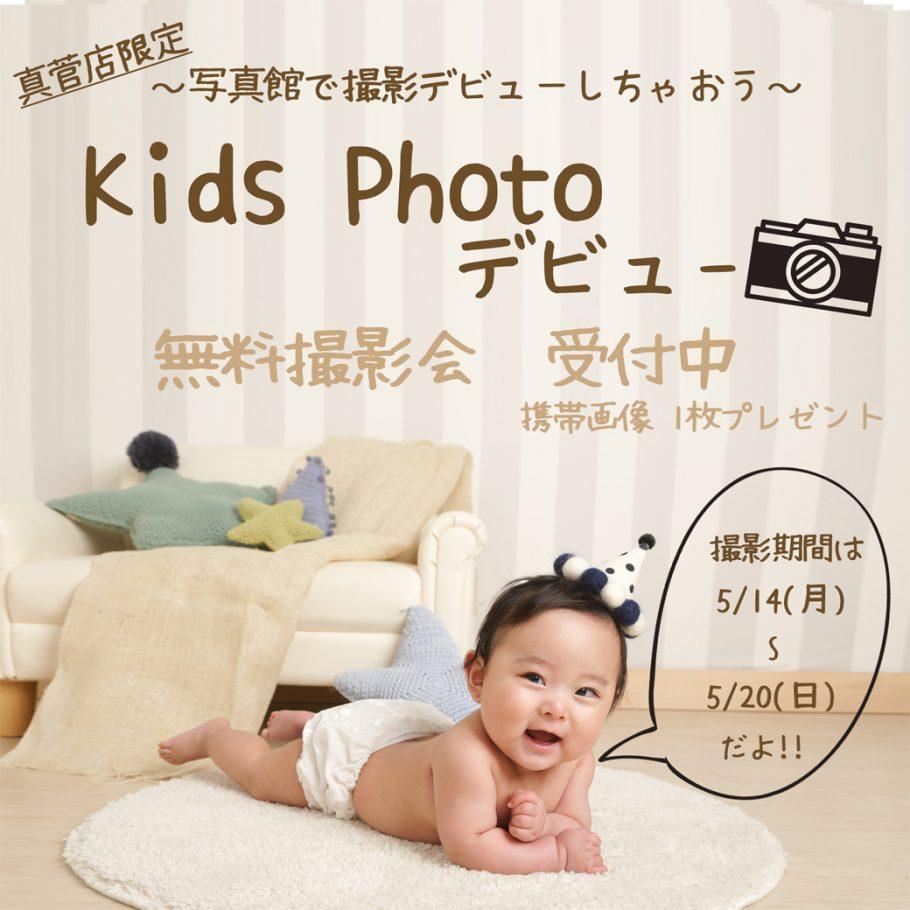 kids photo デビューイベント